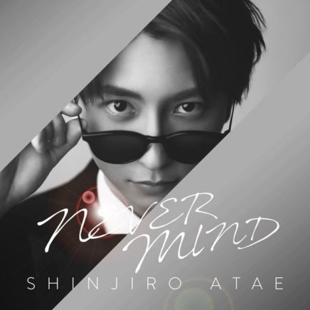 與真司郎 SHINJIRO ATAE(from AAA)- NEVER MIND