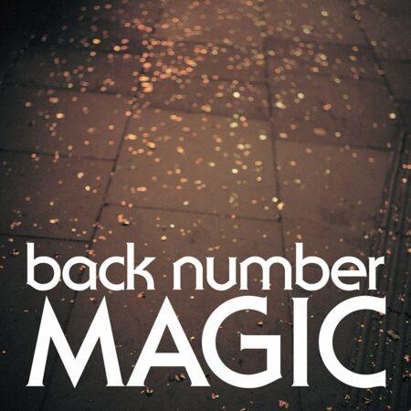 back number - 最深部 歌詞 PV