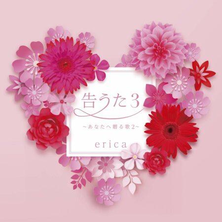 erica - あなたへ贈る歌2 歌詞 MV