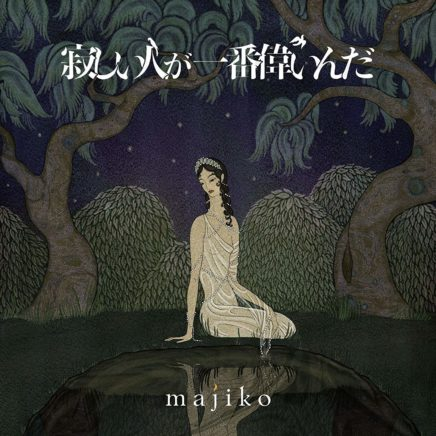 majiko – MONSTER PARTY