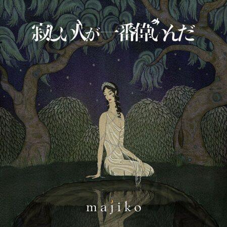 majiko -ワンダーランド