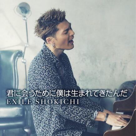 EXILE SHOKICHI – 君に会うために僕は生まれてきたんだ