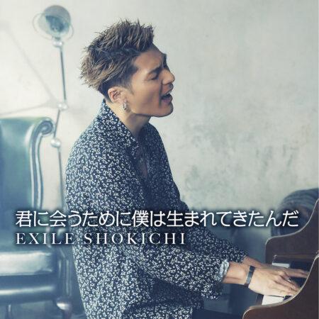 EXILE SHOKICHI - 君に会うために僕は生まれてきたんだ 歌詞 PV