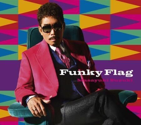 鈴木雅之 Funky Flag アルバム 歌詞 MV