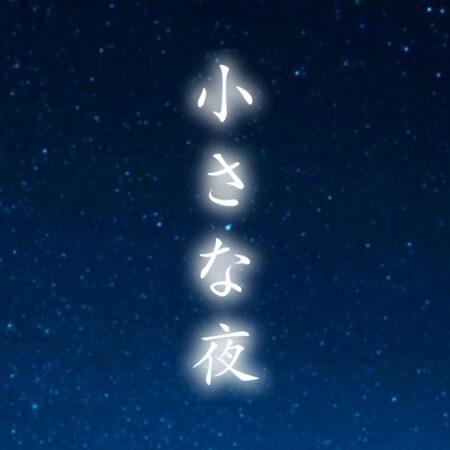 斉藤和義 - 小さな夜
