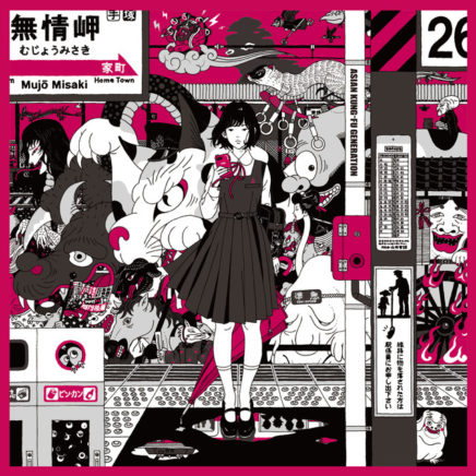 ASIAN KUNG-FU GENERATION – 解放区 / Liberation Zone