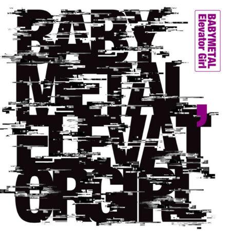 ベビーメタル BABYMETAL - Elevator Girl 歌詞 PV