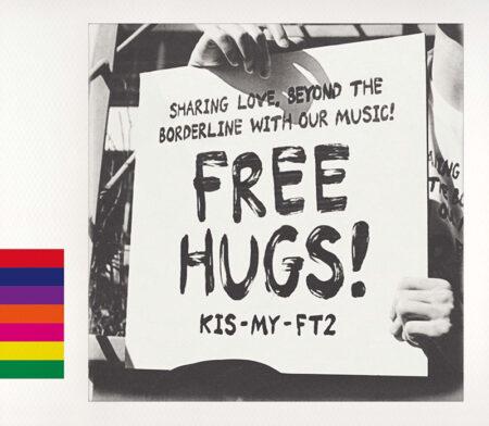 Kis-My-Ft2 FREE HUGS! アルバム 歌詞 MV
