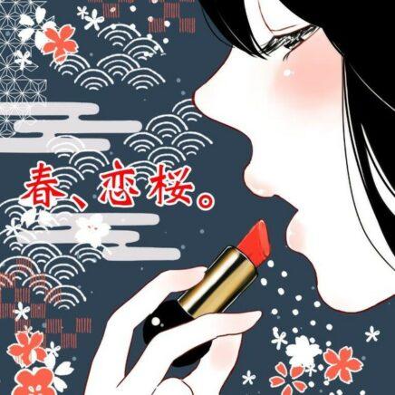 majiko – 春、恋桜。