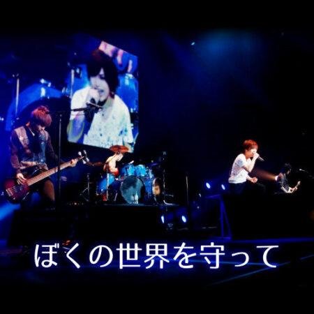 ゴールデンボンバー - ぼくの世界を守って 歌詞 MV