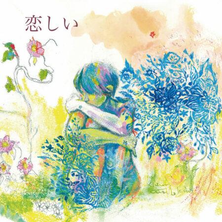 安藤裕子 - 恋しい歌詞 PV