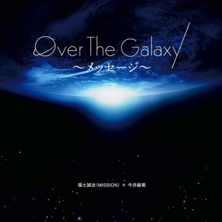 Over The Galaxy