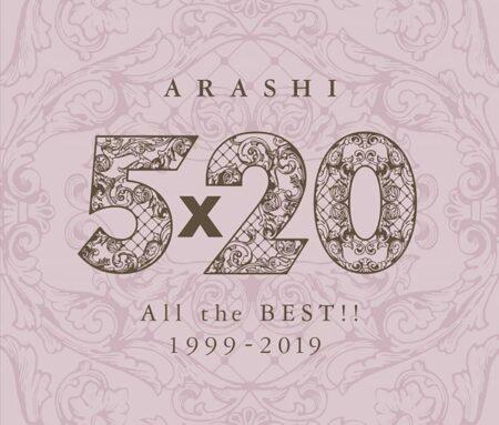 嵐 アルバム 5×20 All the BEST!! 1999-2019