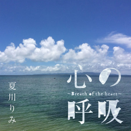 夏川りみ 心の呼吸~Breath of the heart~ 歌詞 MV