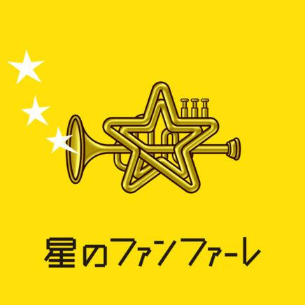 新しい地図 join ミュージック – 星のファンファーレ