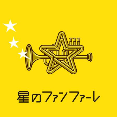 新しい地図 join ミュージック - 星のファンファーレ 歌詞 MV