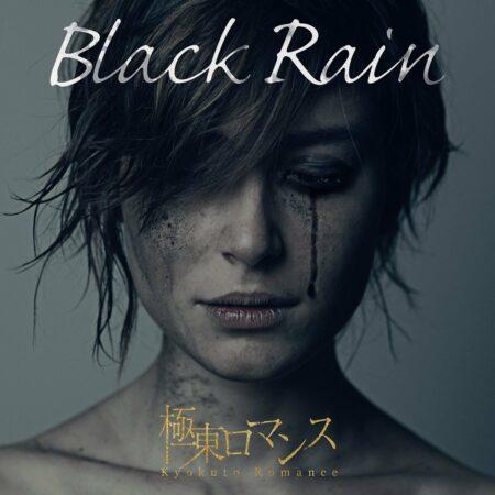 極東ロマンス - Black Rain