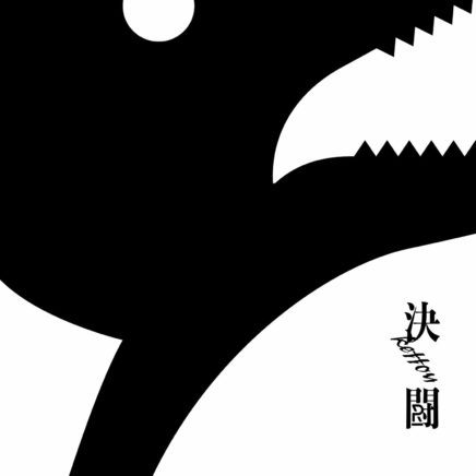 PENGUIN RESEARCH – 決闘