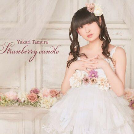 田村ゆかり アルバム Strawberry candle