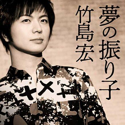 竹島宏 – 夢の振り子