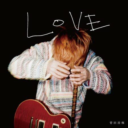 菅田将暉 アルバム LOVE