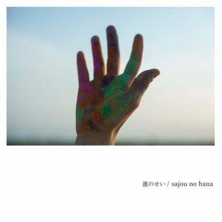 sajou no hana - 誰のせい 歌詞 MV