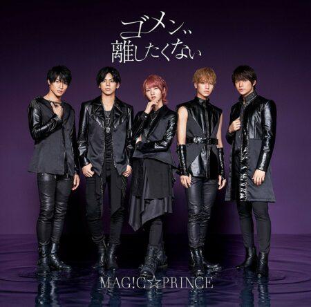 MAG!C☆PRINCE - ゴメン、、離したくない 歌詞 MV
