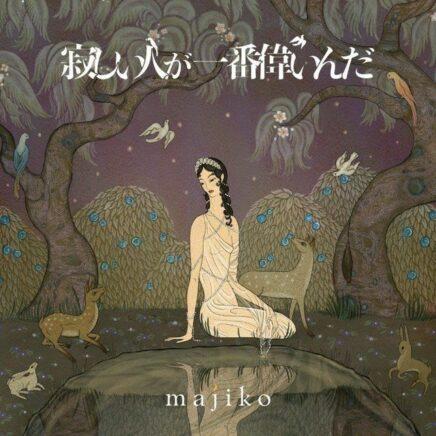 majiko アルバム 寂しい人が一番偉いんだ
