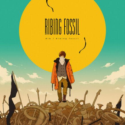 りぶ アルバム Ribing fossil