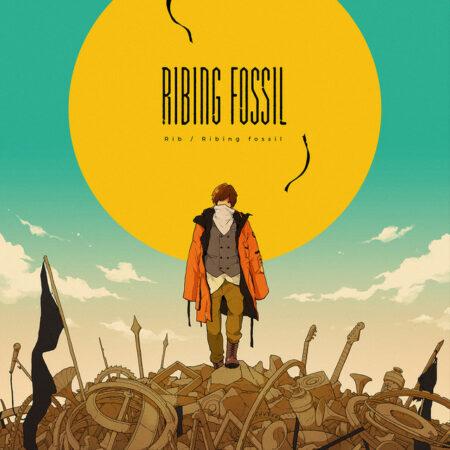 りぶ  Ribing fossil 歌詞 MV