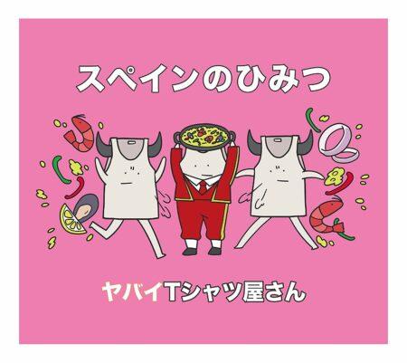 ヤバイTシャツ屋さん - 癒着☆NIGHT 歌詞 PV