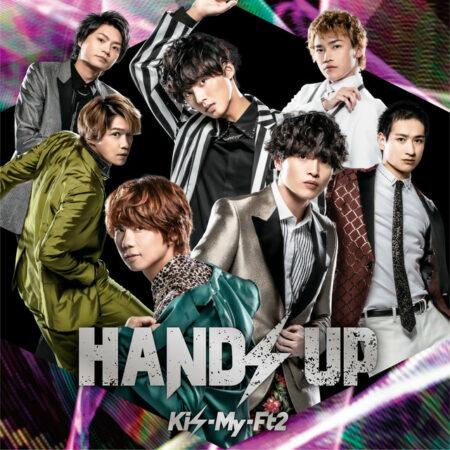 Kis-My-Ft2  - 永遠結び
