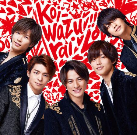 King & Prince - koi-wazurai