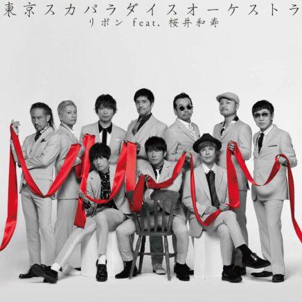 東京スカパラダイスオーケストラ – リボン feat.桜井和寿(Mr.Children)