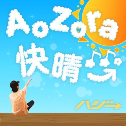 ハジ→ –  AoZora快晴♪♪。