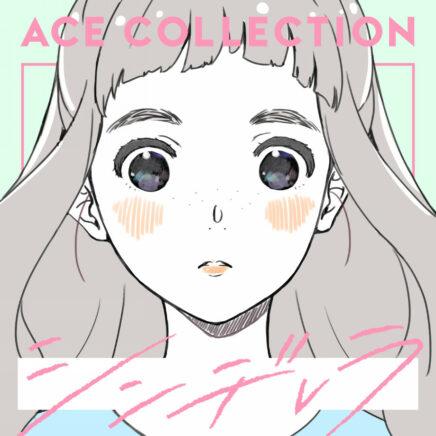 ACE COLLECTION – シンデレラ