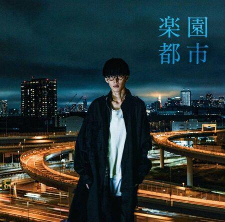 オーイシマサヨシ - 楽園都市 歌詞 PV