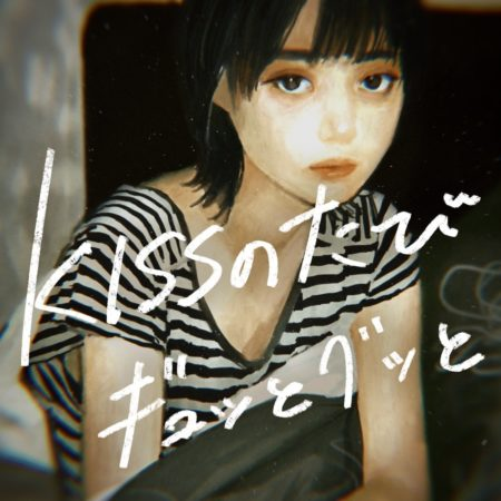 美的計画 - KISSのたびギュッとグッと 歌詞 MV