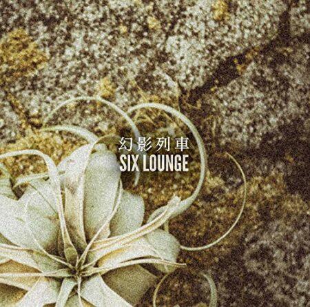 SIX LOUNGE - 星とメロディ