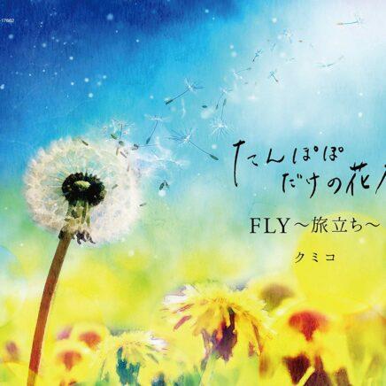 クミコ – FLY~旅立ち~