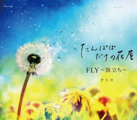 FLY~旅立ち~