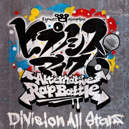 Division All Stars – ヒプノシスマイク-Alternative Rap Battle-