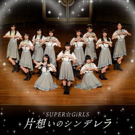 Super☆girls – 片想いのシンデレラ