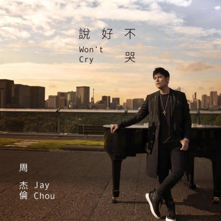 Jay Chou with Mayday Ashin - 說好不哭/泣かないと約束したから