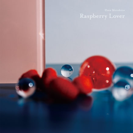 秦基博 – Raspberry Lover