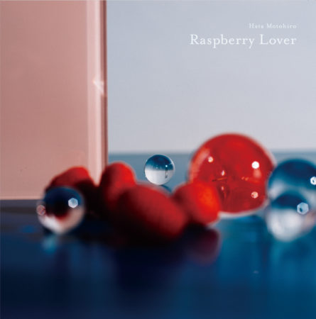 秦基博 - Raspberry Lover