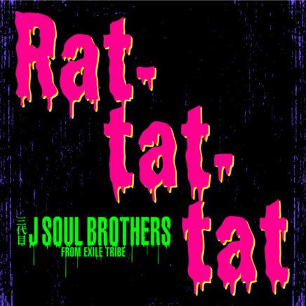 三代目 J Soul Brothers from EXILE TRIBE – Rat-tat-tat