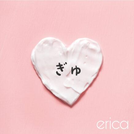erica – ぎゅ