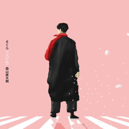 森山直太朗 - さくら(二〇一九)