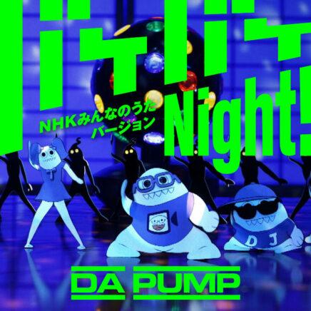 DA PUMP – バケバケNight! NHKみんなのうたバージョン